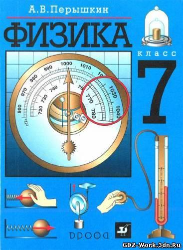 Гдз Лабораторные Работы Физике 9 Класс